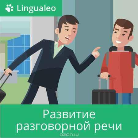 Купить LinguaLeo. Развитие разговорной речи