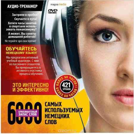 Купить 6000 самых используемых немецких слов. Аудиокурс