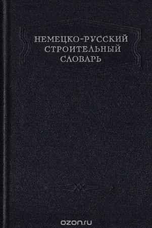 Купить Немецко-русский строительный словарь