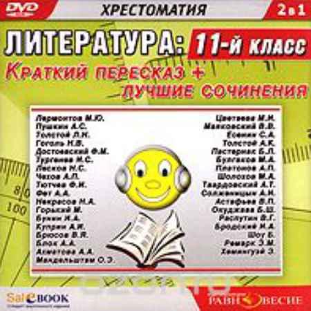 Купить Литература: Краткий пересказ + лучшие сочинения. 11 класс