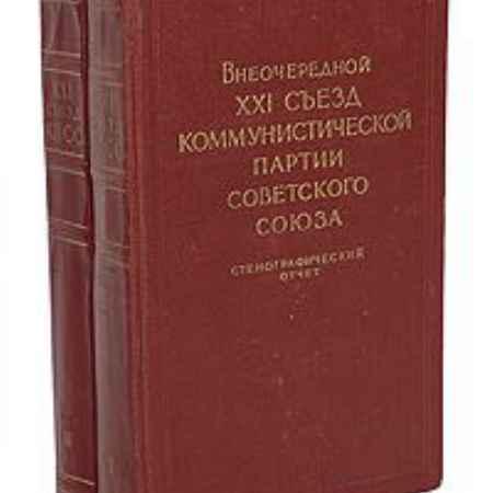 Купить Внеочередной XXI съезд КПСС. Стенографический отчет. В 2 томах (комплект)