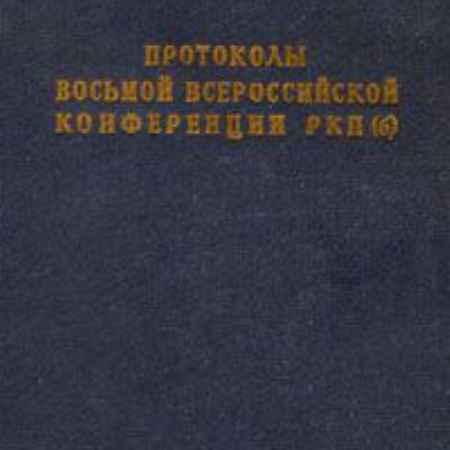 Купить Протоколы Восьмой Всероссийской Конференции РКП (б)