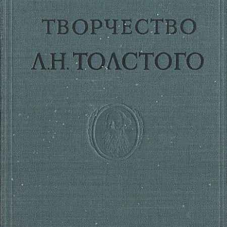 Купить Творчество Л. Н. Толстого