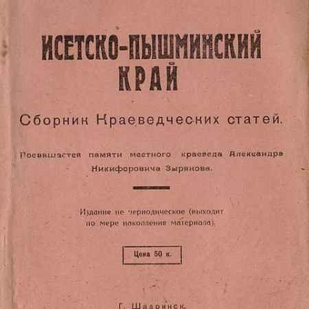 Купить Исетско-пышминский край. Сборник краеведческих статей