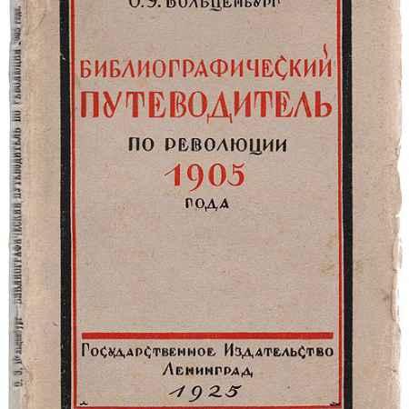 Купить О. Э. Вольценбург Библиографический путеводитель по революции 1905 года