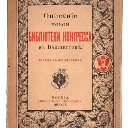Купить Герберт Смолл Описание новой библиотеки Конгресса в Вашингтоне