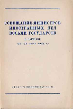Купить Совещание министров иностранных дел восьми государств в Варшаве (23-24 июня 1948 г.)