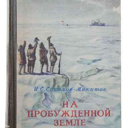 Купить Иван Соколов-Микитов На пробужденной земле