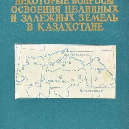 Купить Некоторые вопросы освоения целинных и залежных земель в Казахстане