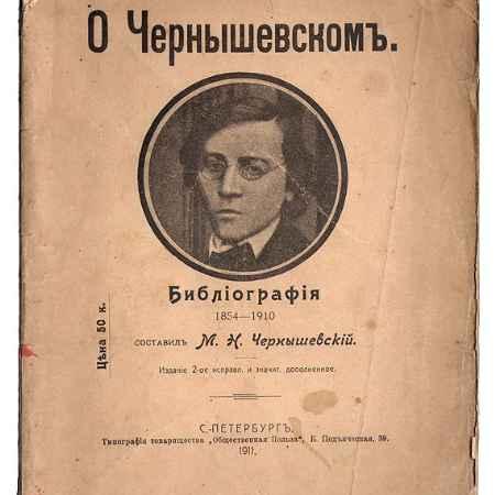Купить О Чернышевском. Библиография
