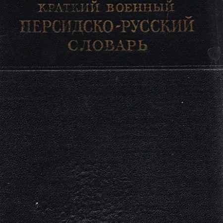 Купить Краткий военный персидско-русский словарь, с приложением военного словая кабули