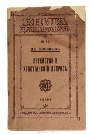 Купить Вл. Соловьев Еврейство и христианский вопрос