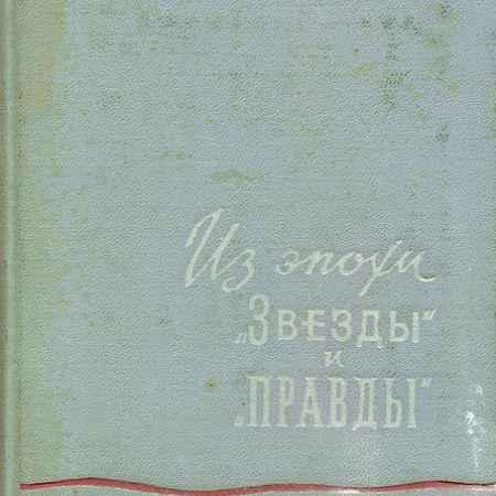 Купить М. Ольминский Из эпохи