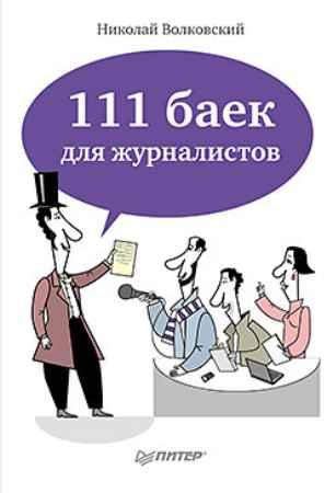 Купить 111 баек для журналистов