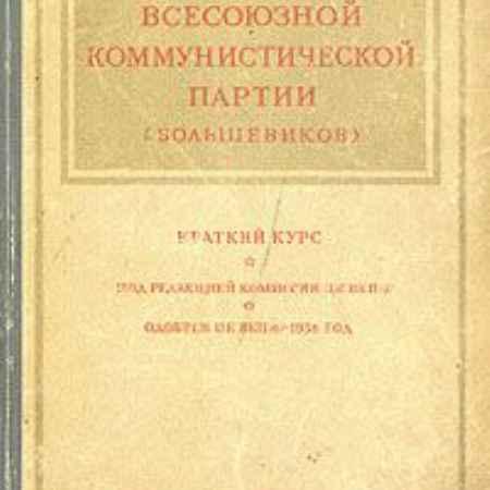 Купить История Всесоюзной Коммунистической партии (большевиков). Краткий курс