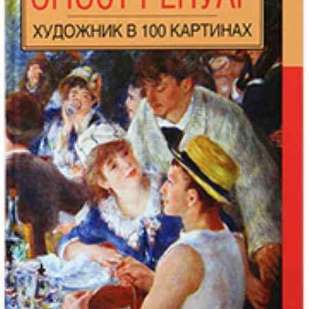 Купить Эксмо Художник в 100 картинах. Огюст Ренуар. Издательство: Эксмо