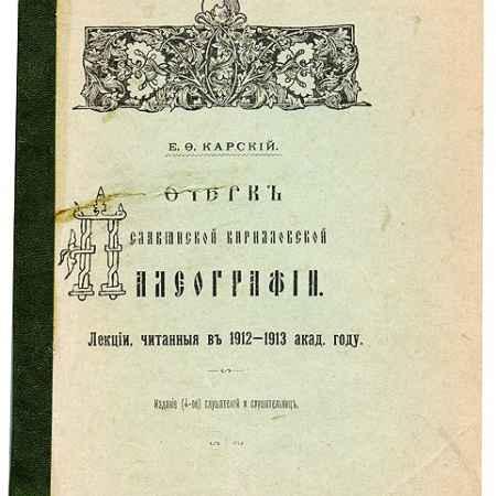 Купить Очерк славянской Кирилловской палеографии
