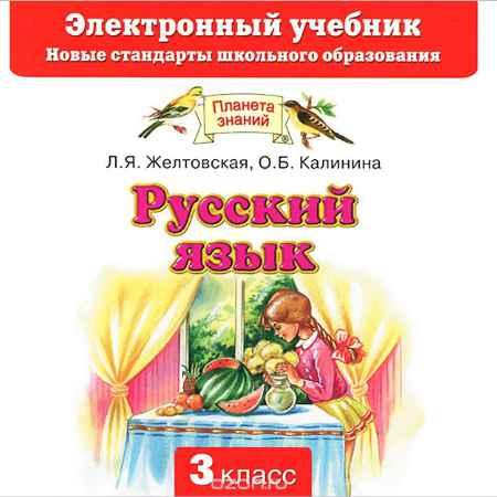 Купить Русский язык. 3 класс