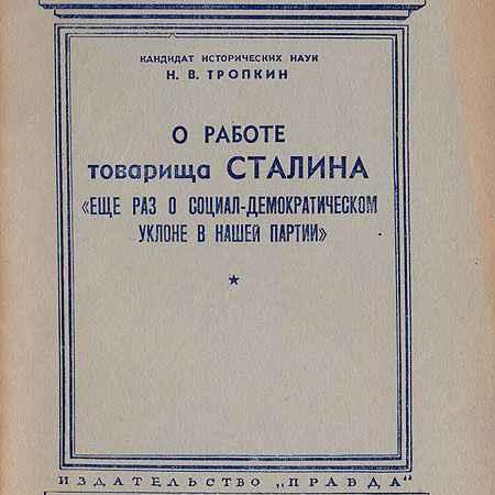 Купить Н.В.Тропкин О работе товарища Сталина