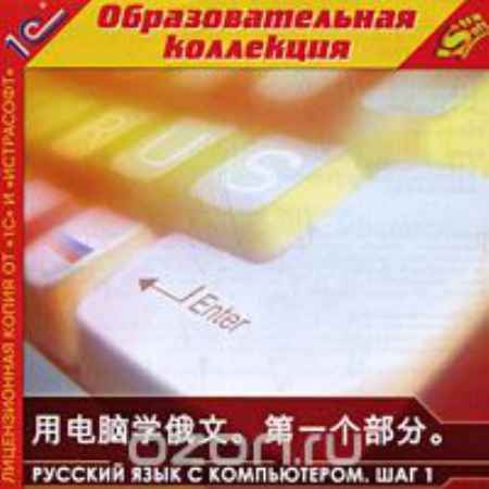 Купить Русский язык с компьютером. Шаг 1