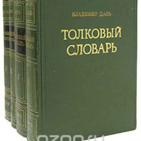 Купить В. И. Даль Толковый словарь живого великорусского языка (комплект из 4 книг)