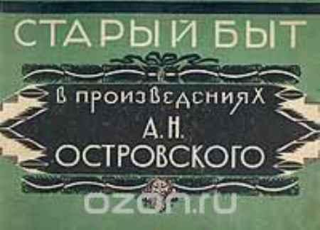 Купить Старый быт в произведениях А.Н.Островского