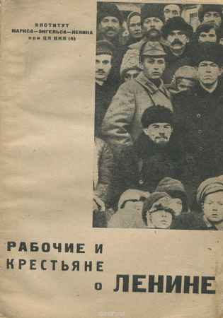 Купить Рабочие и крестьяне о Ленине