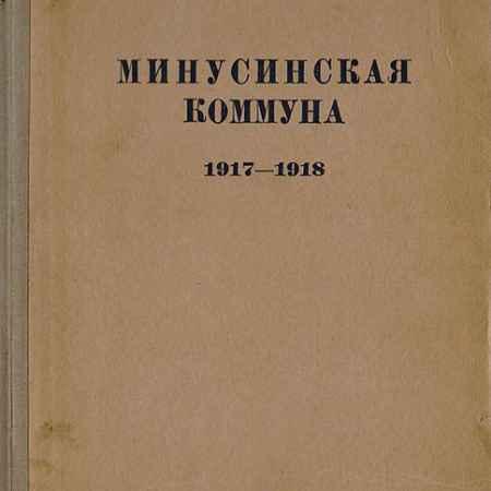 Купить К. Гидлевский, М. Сафьянов, К. Трегубенков Минусинская коммуна 1917-1918