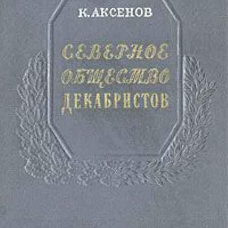 Купить К. Аксенов Северное общество декабристов