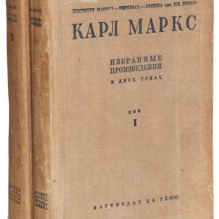 Купить К. Маркс Карл Маркс. Избранные произведения. В 2 томах (комплект из 2 книг)