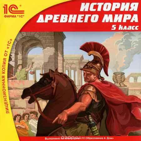Купить 1С: Школа. История Древнего мира. 5 класс