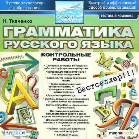 Купить Грамматика русского языка. Контрольные работы