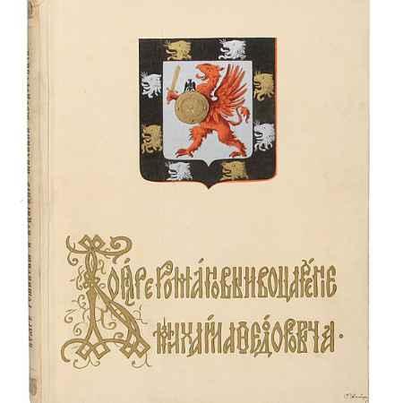 Купить Бояре Романовы и воцарение Михаила Федоровича