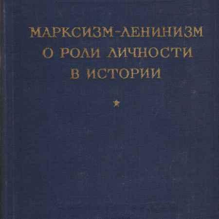 Купить М. Д. Каммари Марксизм-ленинизм о роли личности в истории