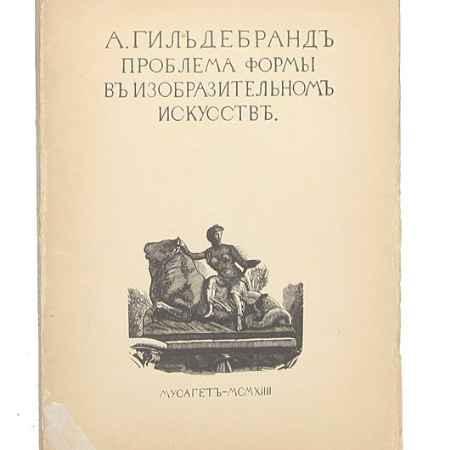 Купить А. Гильдебрандт Проблема формы в изобразительном искусстве