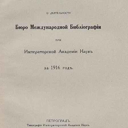 Купить Отчет о деятельности Бюро Международной Библиографии при Императорской Академии Наук за 1916 год