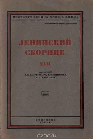 Купить Ленинский сборник XVII