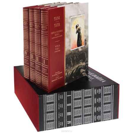 Купить Александр Медяков Первая мировая война на почтовых открытках / World War I in Postcards (эксклюзивный подарочный комплект из 4 книг)