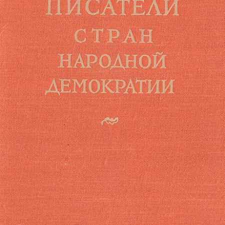 Купить Писатели стран народной демократии. Сборник статей