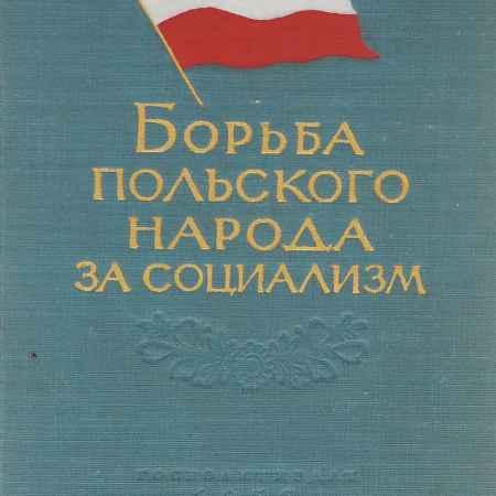 Купить Борьба польского народа за социализм (1944-1954 гг.)
