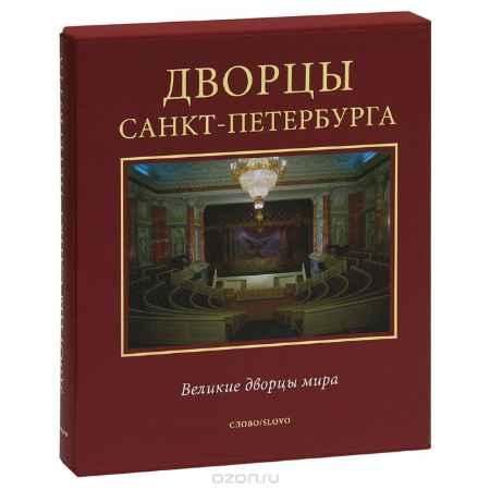 Купить А. Д. Марголис Дворцы Санкт-Петербурга (подарочное издание)