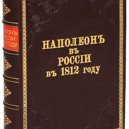 Купить Наполеон в России в 1812 году. Очерк Отечественной войны, составленный по официальным документам, мемуарам, запискам, характеристикам и проч.