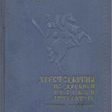 Купить Хрестоматия по древней русской литературе XI - XVII веков