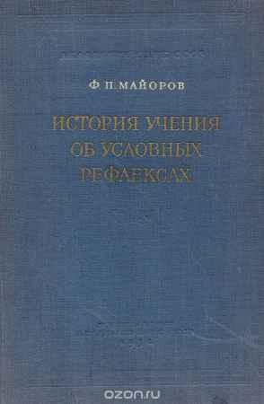 Купить Майоров Ф. П. История учения об условных рефлексах