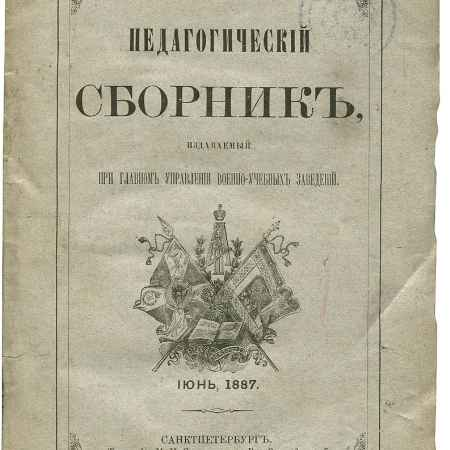 Купить Педагогический сборник, июнь, 1887
