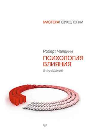 Купить Психология влияния. 5-е изд.