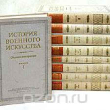 Купить История военного искусства - Сборник материалов. В 5 выпусках (комплект из 9 книг)