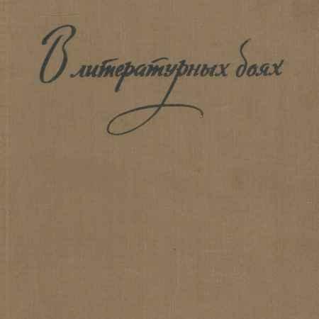 Купить А. Селивановский В литературных боях