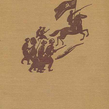 Купить Война в песках. Материалы по истории гражданской войны. Гражданская война в Средней Азии