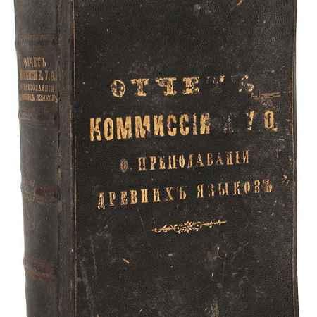 Купить Отчет комиссии кавказского учебного округа о преподавании древних языков